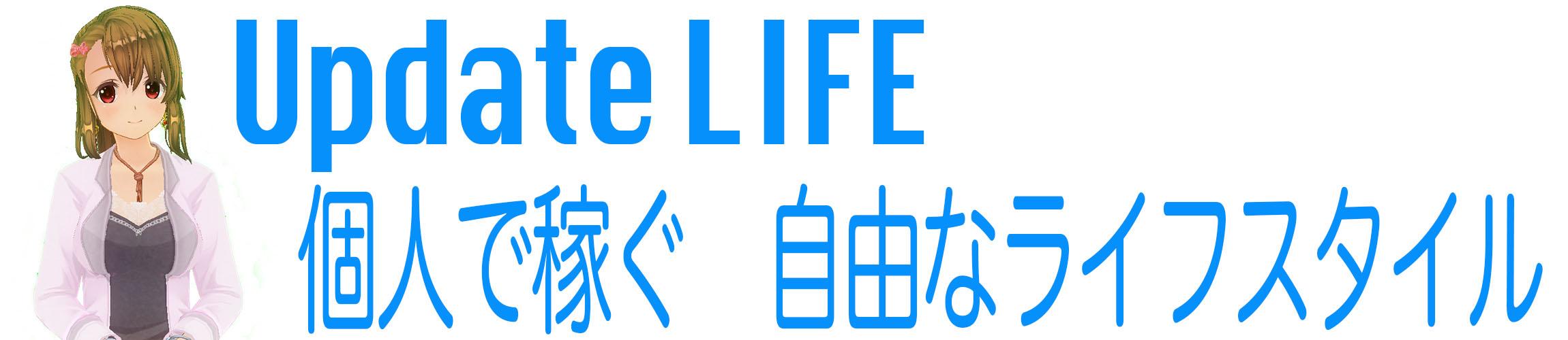 Update LIFE  個人で稼ぐ 自由なライフスタイル
